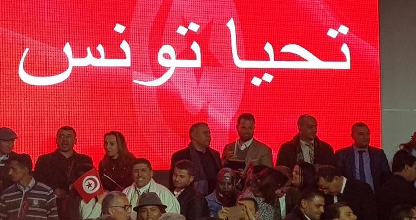 بيان حركة 'تحيا تونس'