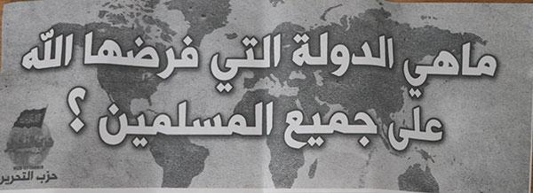 صورة اليوم : ماهي الدولة التي فرضها الله على المسلمين؟