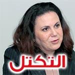 Héla Aloulou nouvelle secrétaire générale adjointe d'Ettakatol ?