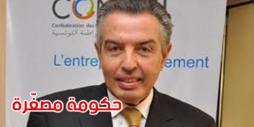 رئيس منظمة كونكت يقترح على هشام المشيشي تشكيل حكومة تكنوقراط مصغّرة