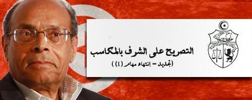 المنصف المرزوقي ينشر تصريحه على الشرف بالمكاسب نشر سنة 2011