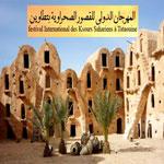 المهرجان الدولي للقصور الصحراوية بتطاوين من 19 إلى 22 مارس