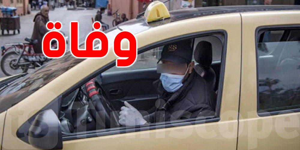 وفاة سائق تاكسي بفيروس كورونا