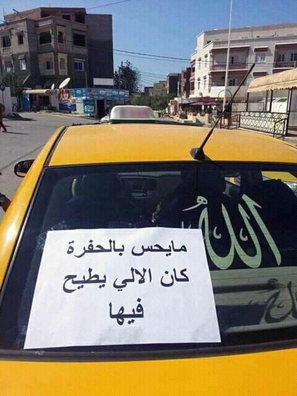 Photo du jour : Le sarcasme pour dénoncer l'état des routes en Tunisie