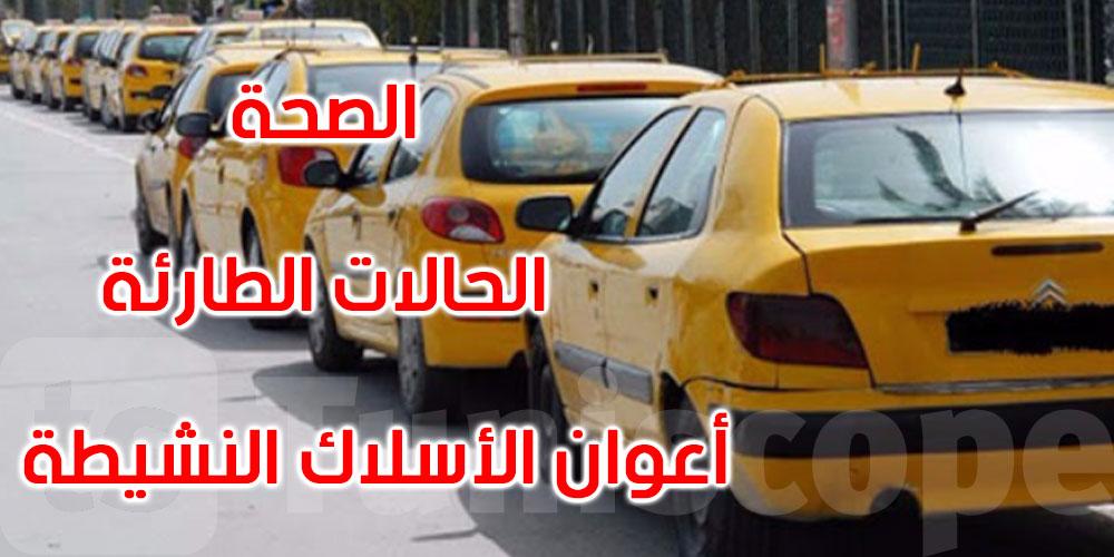 سيارات التاكسي ستقصر على نقل هؤلاء خلال الحجر الصحي الشامل