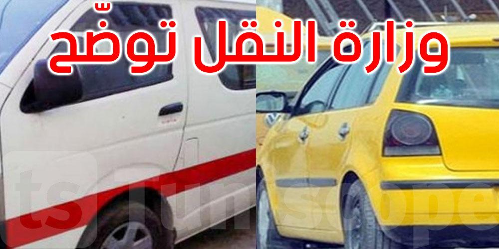الدعوة لعدم إجراء أي رقابة على سيارات النقل الجماعي والتاكسيات التي تشتغل بمكونات الغاز المسيل