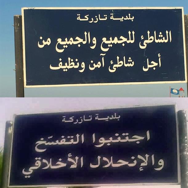 Photo du jour : La municipalité de Tazarka réagit… et change de pancarte