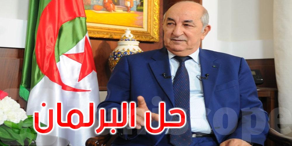 الرئيس الجزائري يوقع مرسوم حل المجلس الشعبي الوطني