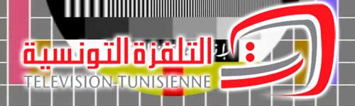 رئيس الحكومة يقرر تعيين رئيسا مديرا عاما للتلفزة التونسية
