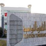 Les suspects de vol de matériel de la Télévision Tunisienne maintenus en liberté provisoire