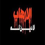 في تقرير حديث: العالم العربي يواجه خطر 85 منظمة إرهابية