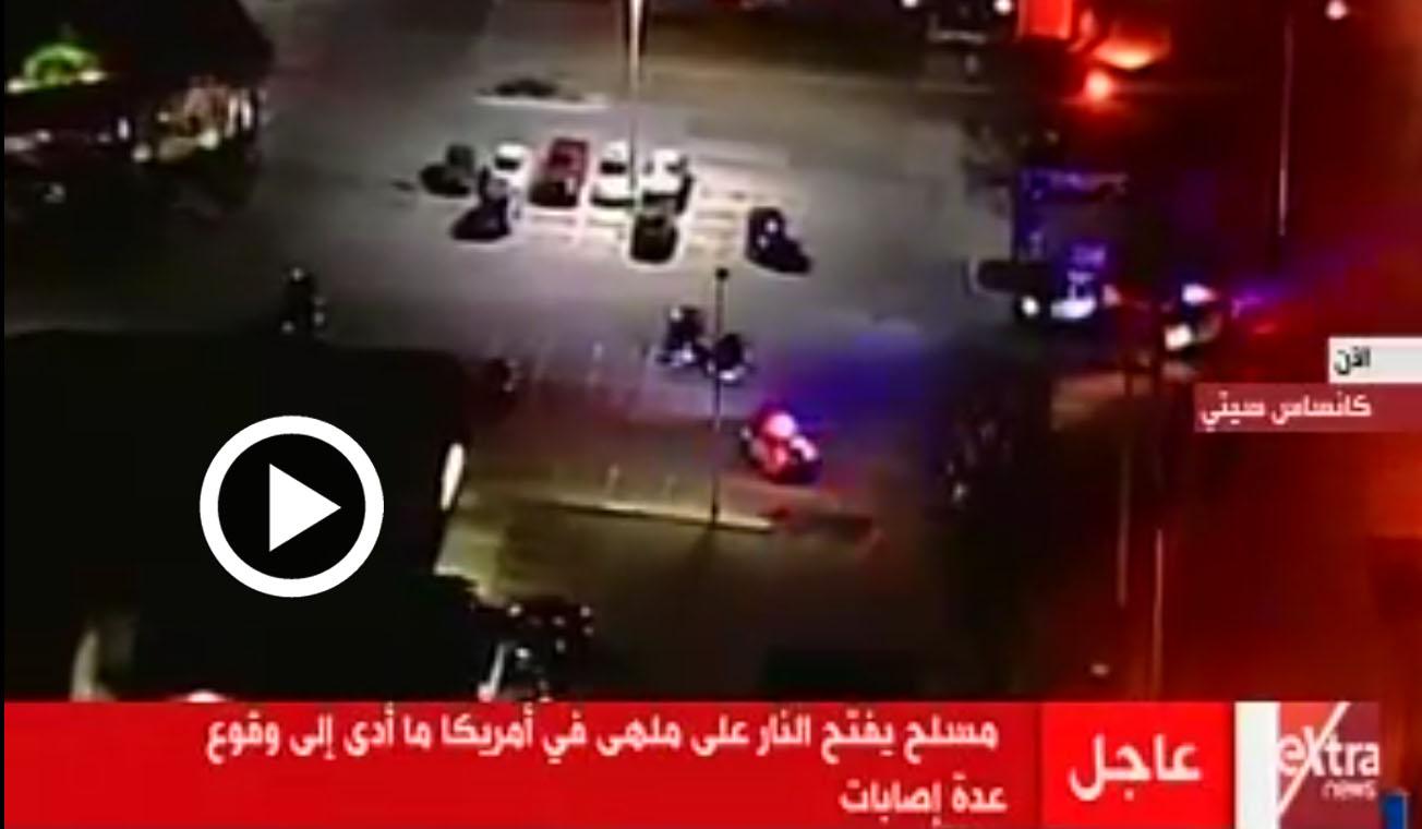 بالفيديو: مسلح يفتح النار على ملهى بأمريكا ووقوع عدة إصابات