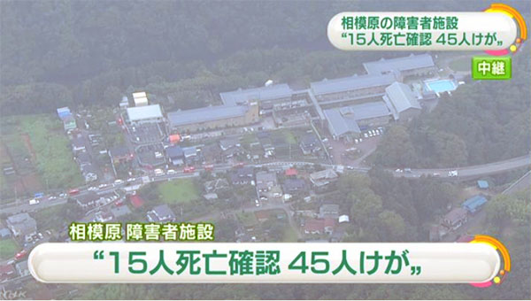 Au moins 19 morts dans une attaque au couteau à Tokyo