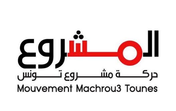 Machrou Tounes appelle le gouvernement à ''clarifier sa position'' sur la réapparition de l'esclavage dans des villes libyennes