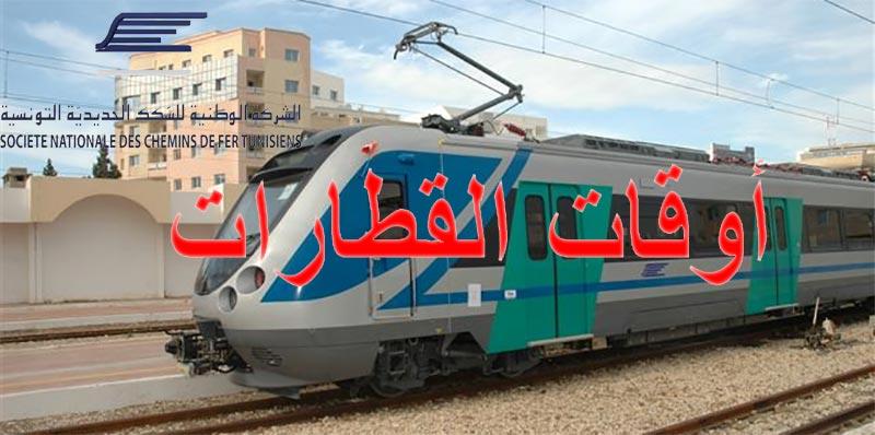 بمناسبة عيد الفطر: هذه أوقات قطارات الخطوط البعيدة