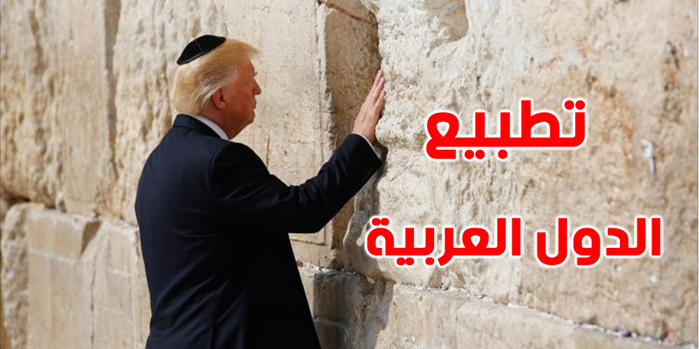 ترامب.. 10 دول عربية ذاهبة للتطبيع مع إسرائيل