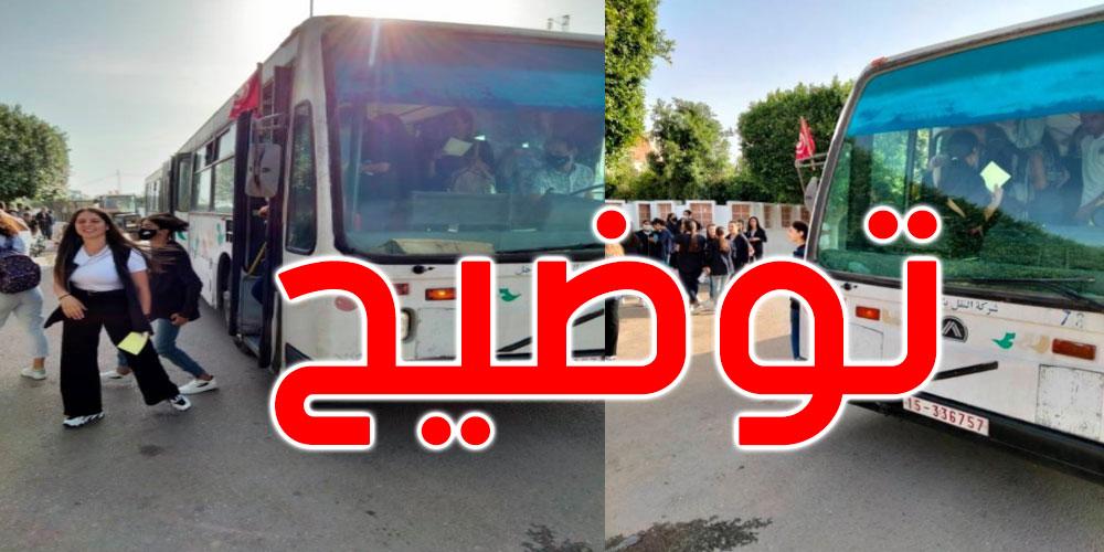 ما حقيقة إنزال تلاميذ المعهد النموذجي بالمهدية من حافلة تقلهم إلى المطعم؟