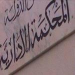 مع انتهاء الأجل: المحكمة الإدارية تتلقى 9 طعون أحدها لمواطن ضد المرشحين للدور الثاني
