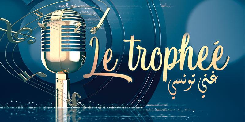 Le Trophée غني تونسي
