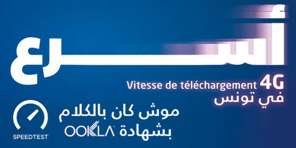 Avec la Tunisie Telecom, passez à la vitesse de téléchargement la plus rapide
