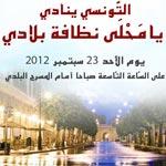 Campagne de propreté le 23 Septembre: Soyez au rendez-vous pour rendre à la Tunisie son éclat