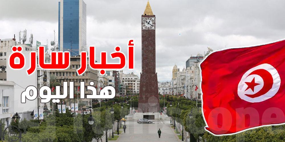 تونس تستفيق على أخبار سارة هذا اليوم