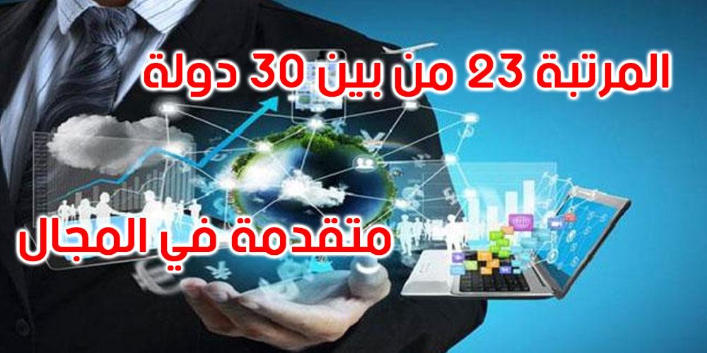 هذه مرتبة تونس في مجال التكنولوجيا الرقمية