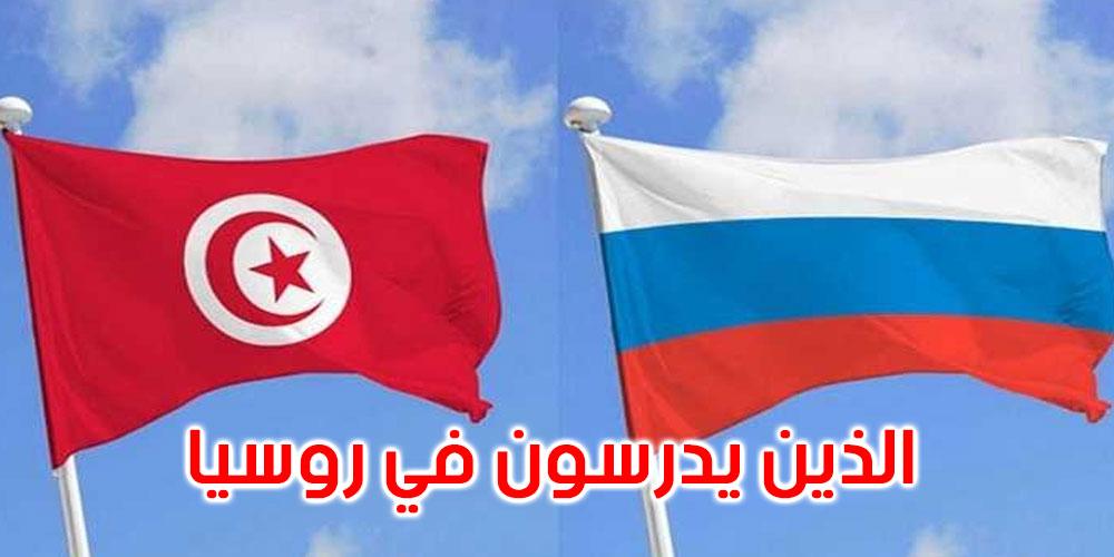 وزير الخارجية: سنحاول الاتفاق مع السلطات الروسية على بروتوكول صحي للطلبة التونسيين