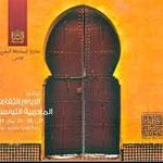 Tunisie-Maroc, des journées culturelles du 27 au 29 mai