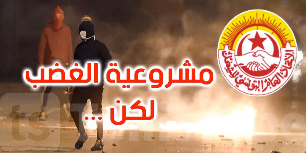إتحاد الشغل ''يدرك مشروعية الغضب'' لدى الشباب ويدعوهم إلى وقف الإحتجاجات اليلية