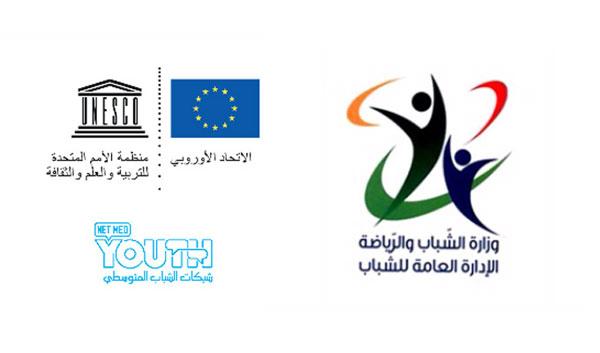 Forum d'étude sur la politique publique de jeunesse en Tunisie