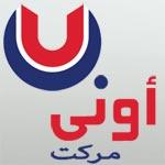 Uni Market : Nouvelle chaîne de supermarchés en Tunisie