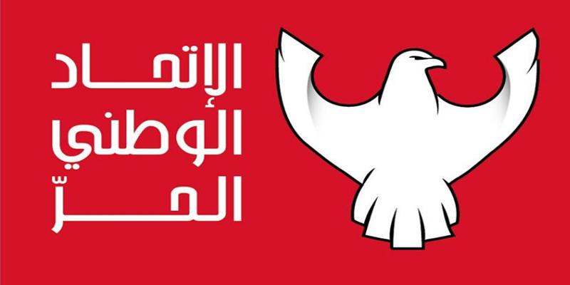 سميرة الشواشي تعتذر عن رئاسة الاتحاد الوطني الحر