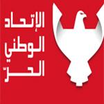 الاتحاد الوطني الحر يقرر منح الثقة لحكومة يوسف الشاهد