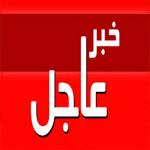 عاجل: في وادي الليل: محاصرة مجموعة إرهابية في منزل وتبادل إطلاق النار بين الإرهابيين وقوات الأمن