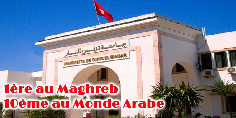 Université Tunis-El Manar première au Maghreb, selon le classement Schangai