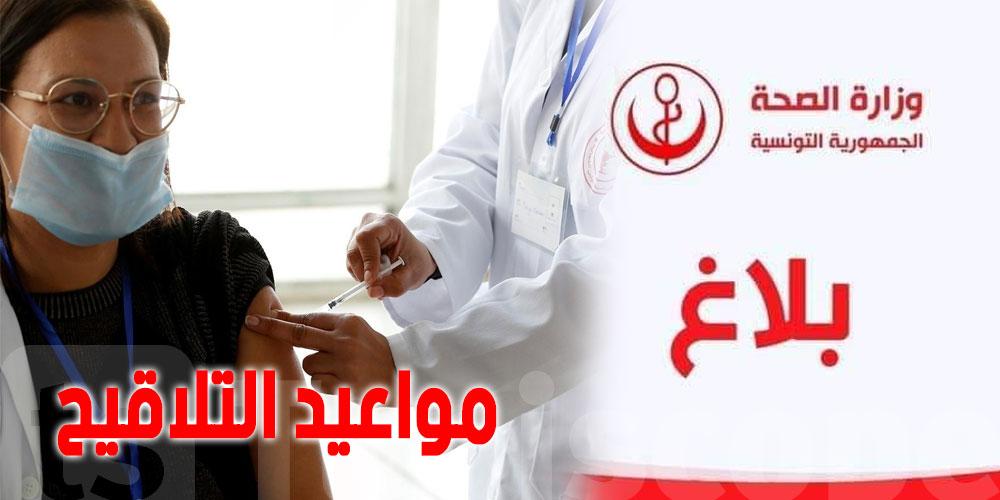 بلاغ جديد من وزارة الصحّة بخصوص التلقيح