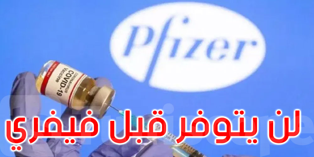 مخبر 'فايزر' يتحصّل على ترخيص البيع في تونس