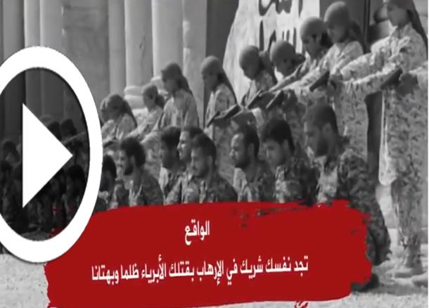 فيديو مصور لوزارة الداخلية يحذر من إرهابيي العالم الافتراضي