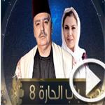 فيديو: مسلسل 'باب الحارة 8 'في رمضان
