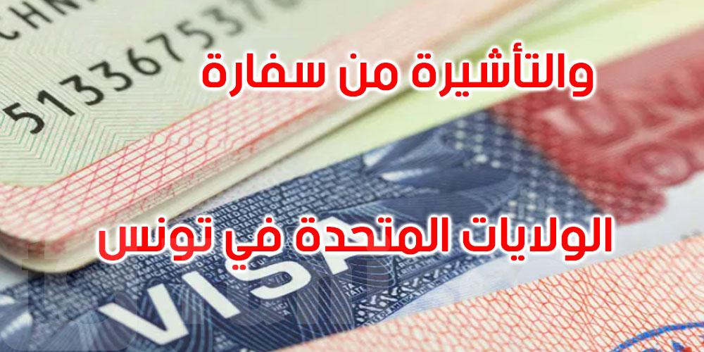 السفارة الأميركية في ليبيا: يسمح لليبيين بالدخول إلى الولايات المتحدة