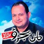 الليلة : الجنرال أحمد شابير، سمير السرياطي وفادية حمدي ضيوف سمير الوافي