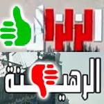 Caméras cachées : Al Zilzal accroche, Al Warta et Al Rahina déçoivent