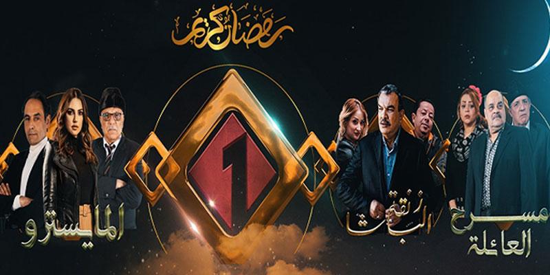 Ramadan 2019, Horaires de diffusion des séries et des émissions de la chaîne Watania1