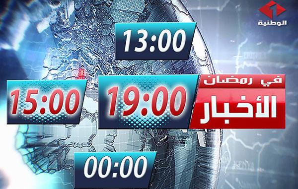 مواعيد جديدة للنشرات الإخبارية على القناة الوطنية  طيلة شهر رمضان 2017
