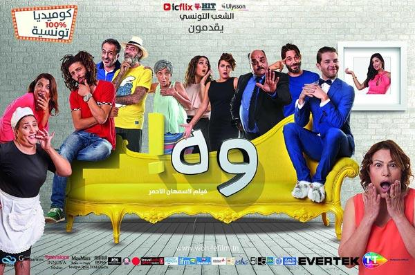 WOH, une comédie d' Ismahane Lahmar… en salle à partir du 9 décembre