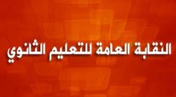 نقابة التعليم الثانوي تعلّق الاعتصام بمقر المندوبية الجهوية للتربية