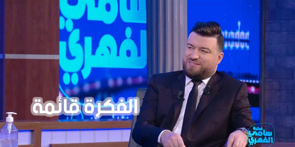 Fekret Sami Fehri arrêté faute de moyens, Zaiem explique