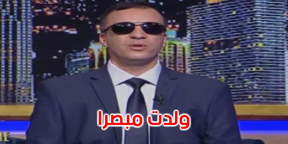 بالفيديو: وليد الزيدي: وُلدت مُبصِرا وأُصبت بسرطان العين فأصبحت ضريرا
