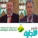 En vidéos : Tous les détails sur l'Offre Produits Ijara de la Banque Zitouna